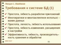 Требования к системе БД (1) Простота, гибкость разработки приложений Многокра...