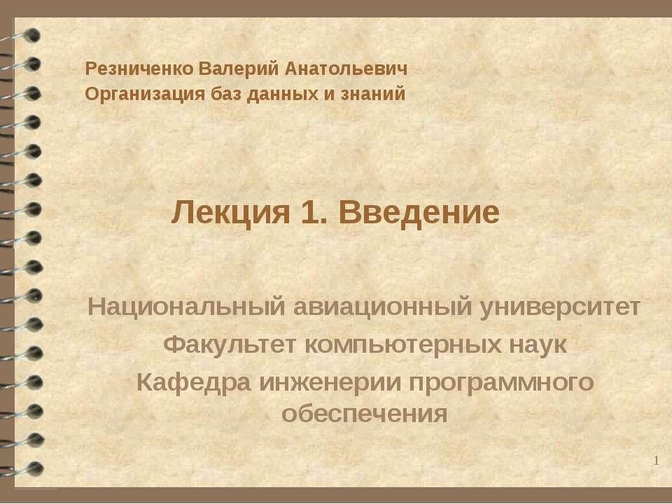 Лекция 1. Введение Национальный авиационный университет Факультет компьютерны...