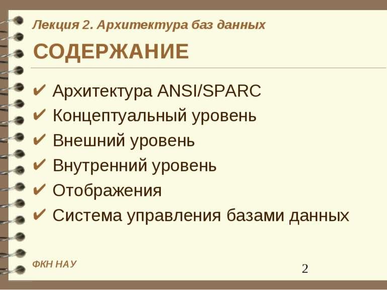 СОДЕРЖАНИЕ Архитектура ANSI/SPARC Концептуальный уровень Внешний уровень Внут...