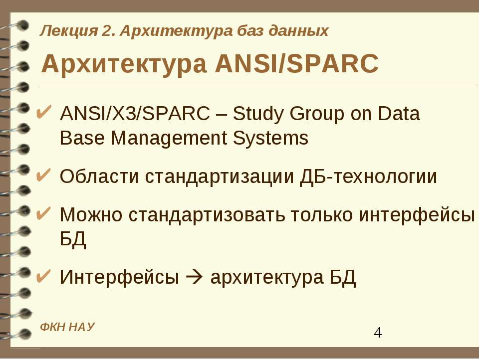 Архитектура ANSI/SPARC ANSI/X3/SPARC – Study Group on Data Base Management Sy...