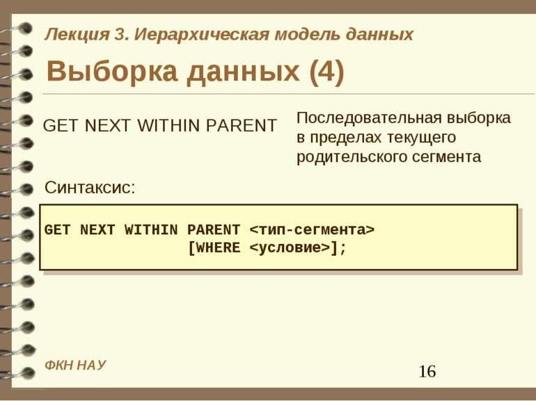 Выборка данных (4) Последовательная выборка в пределах текущего родительского...
