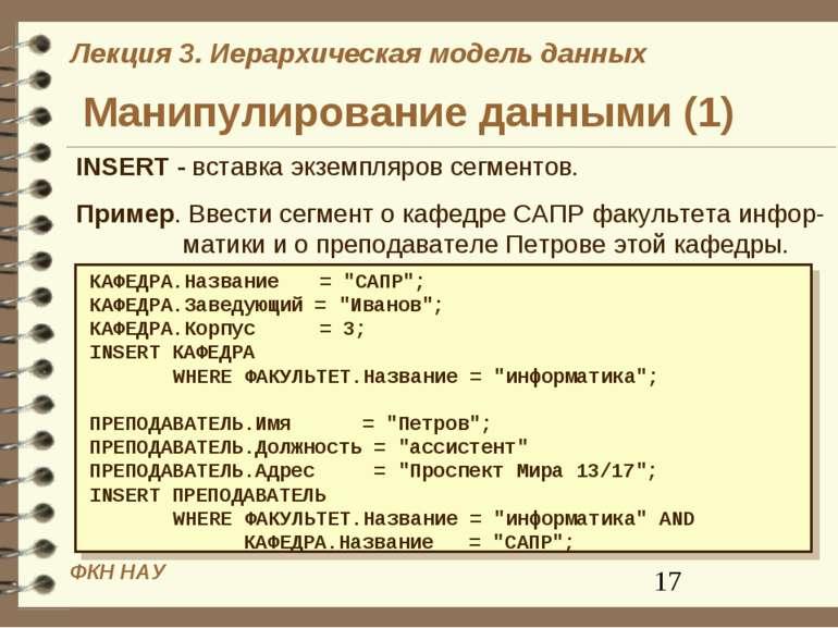 Манипулирование данными (1) INSERT - вставка экземпляров сегментов. Пример. В...