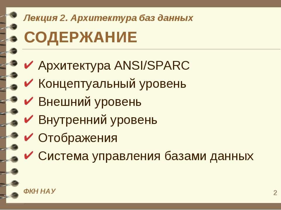 * СОДЕРЖАНИЕ Архитектура ANSI/SPARC Концептуальный уровень Внешний уровень Вн...