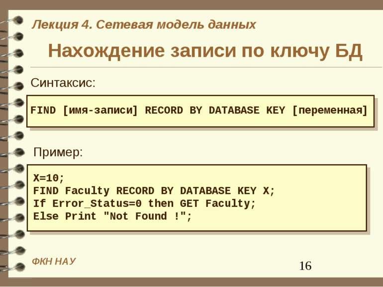 Нахождение записи по ключу БД