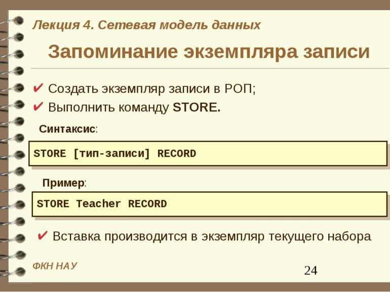 Запоминание экземпляра записи Создать экземпляр записи в РОП; Выполнить коман...