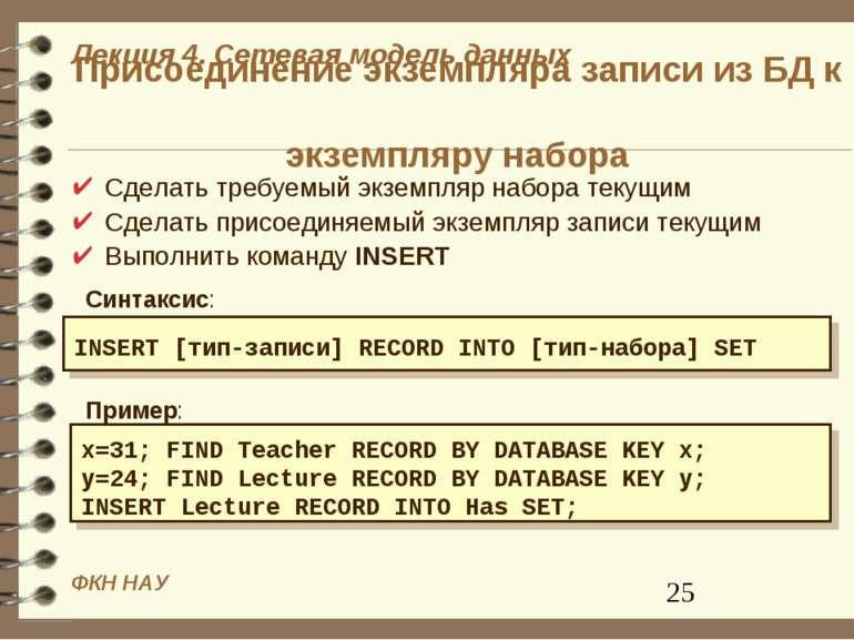 Присоединение экземпляра записи из БД к экземпляру набора Сделать требуемый э...