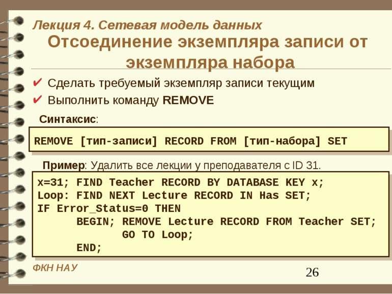 Отсоединение экземпляра записи от экземпляра набора Сделать требуемый экземпл...