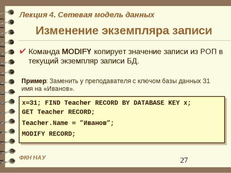 Изменение экземпляра записи Команда MODIFY копирует значение записи из РОП в ...