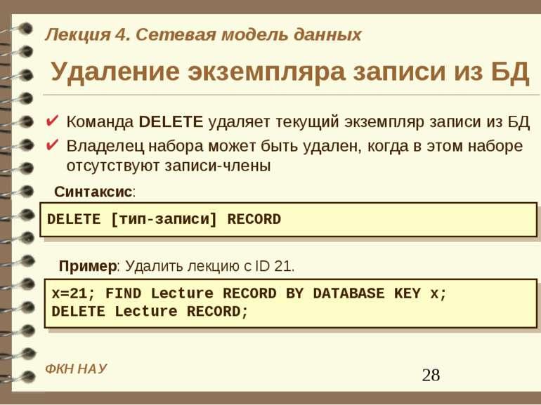 Удаление экземпляра записи из БД Команда DELETE удаляет текущий экземпляр зап...