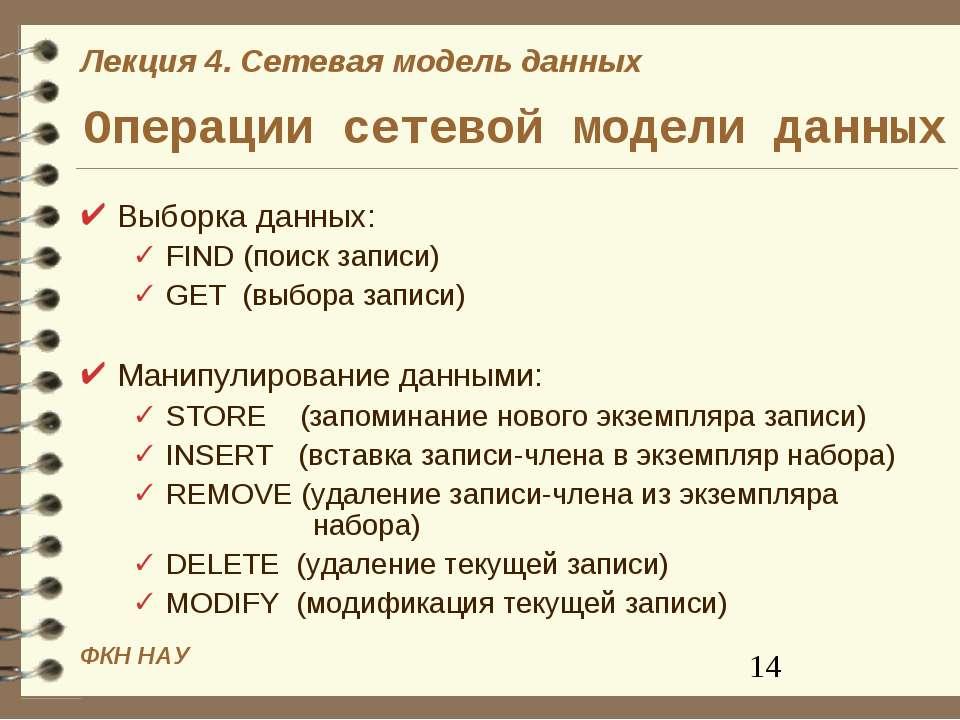 Операции сетевой модели данных Выборка данных: FIND (поиск записи) GET (выбор...