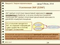 Усиленная 3NF (S3NF)
