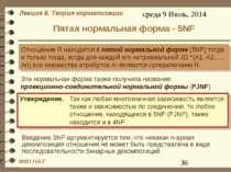 Пятая нормальная форма - 5NF Введение 5NF аргументируется тем, что никакая n-...
