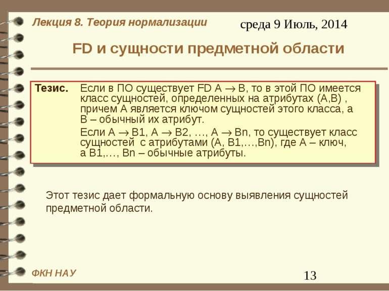 FD и сущности предметной области Тезис. Если в ПО существует FD А В, то в это...