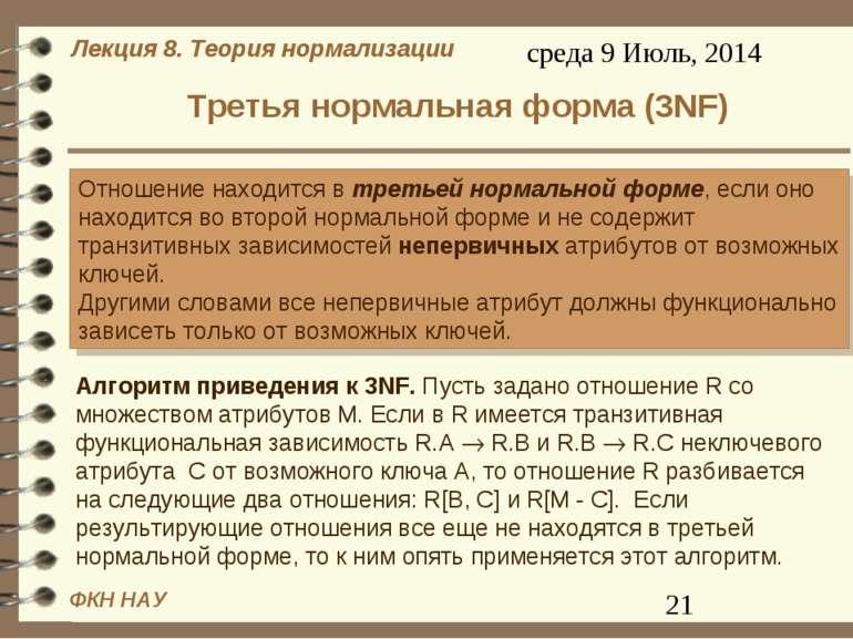 Третья нормальная форма (3NF)