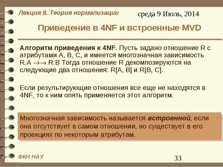 Приведение в 4NF и встроенные MVD Алгоритм приведения к 4NF. Пусть задано отн...