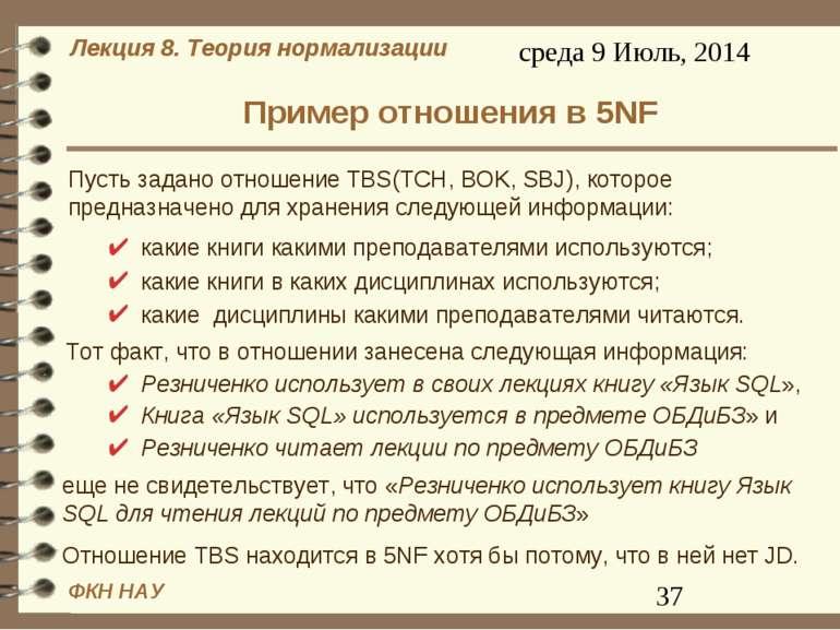 Пример отношения в 5NF