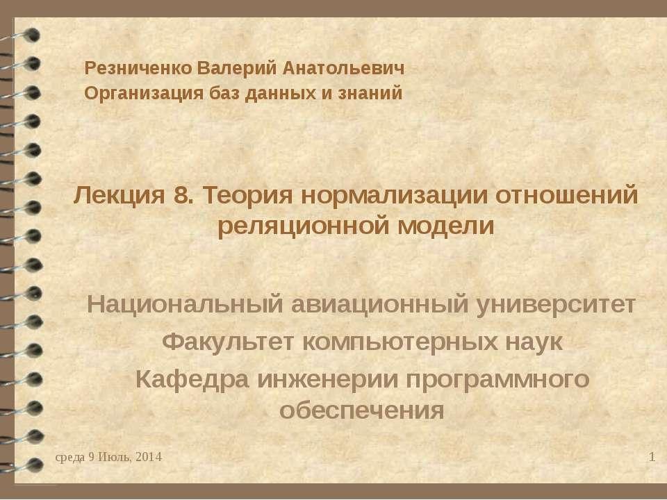 Лекция 8. Теория нормализации отношений реляционной модели Национальный авиац...
