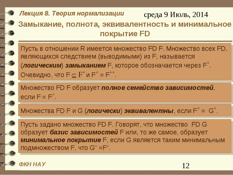 Замыкание, полнота, эквивалентность и минимальное покрытие FD