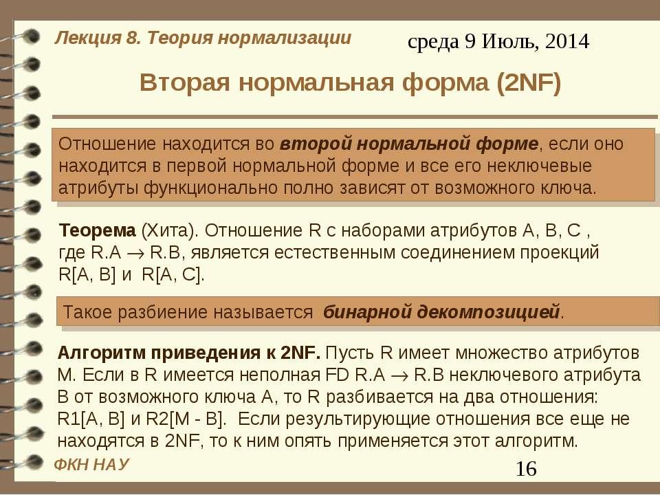 Вторая нормальная форма (2NF)