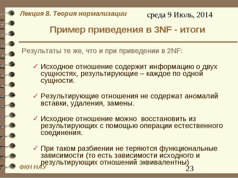 Пример приведения в 3NF - итоги Результаты те же, что и при приведении в 2NF:...