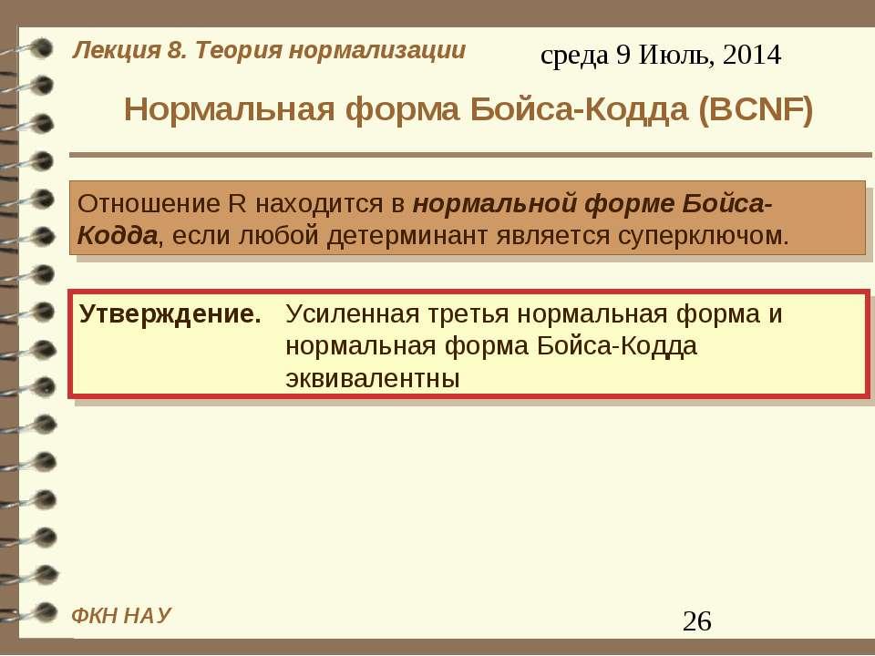 Нормальная форма Бойса-Кодда (BCNF)