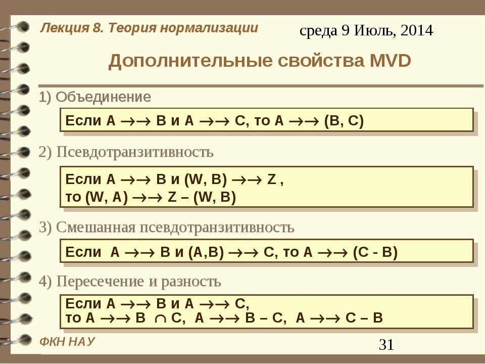 Дополнительные свойства MVD 1) Объединение