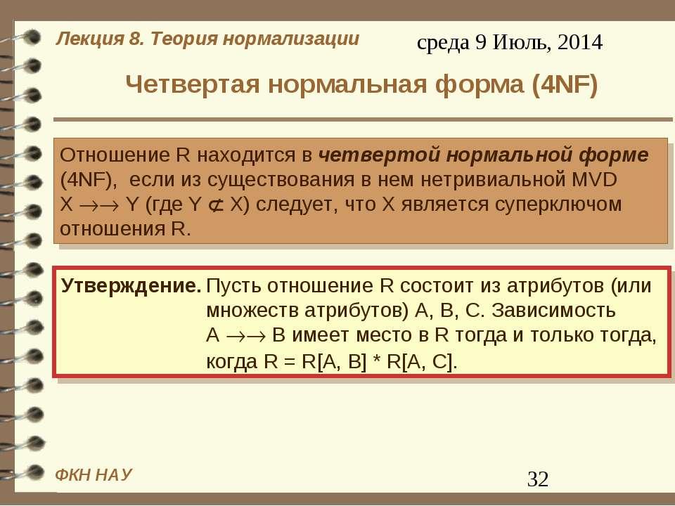 Четвертая нормальная форма (4NF)