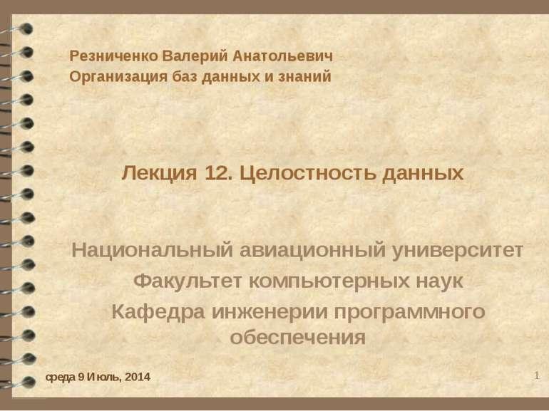 Лекция 12. Целостность данных Национальный авиационный университет Факультет ...