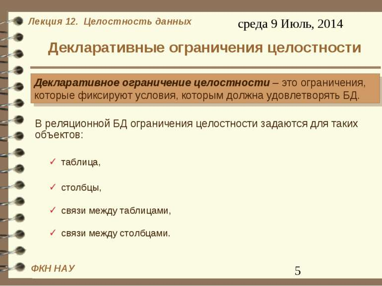 Декларативные ограничения целостности В реляционной БД ограничения целостност...