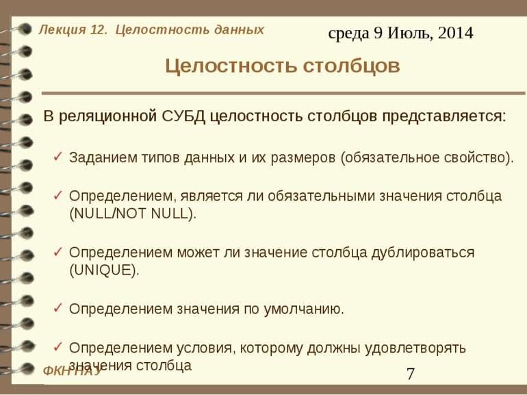 Целостность столбцов В реляционной СУБД целостность столбцов представляется: ...