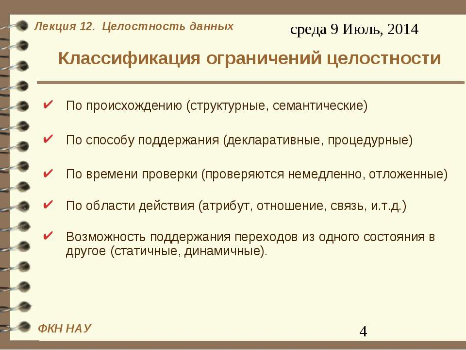 Классификация ограничений целостности По происхождению (структурные, семантич...