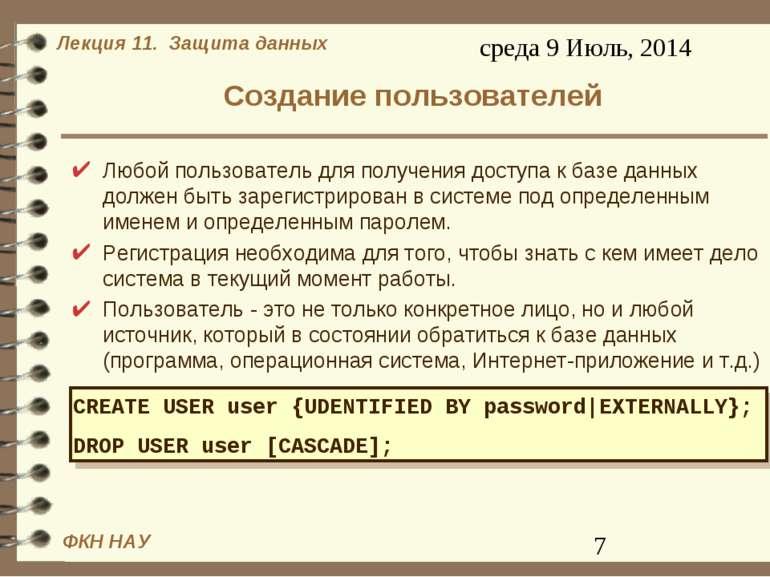 Создание пользователей Любой пользователь для получения доступа к базе данных...
