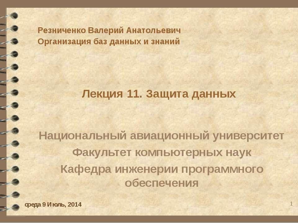 Лекция 11. Защита данных Национальный авиационный университет Факультет компь...