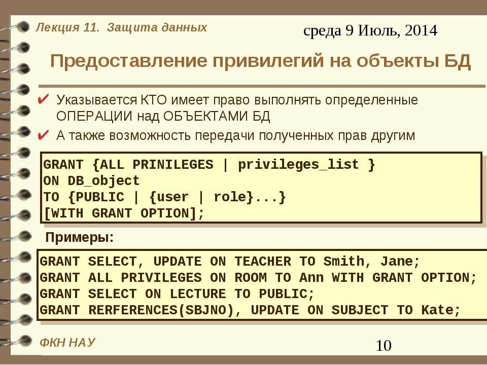 Предоставление привилегий на объекты БД Указывается КТО имеет право выполнять...