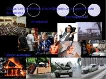 Соціальні проблеми класифікуються за джерелами виникнення: політичні господар...