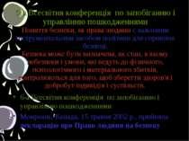 5-а Всесвітня конференція по запобіганню і управлінню пошкодженнями Поняття б...