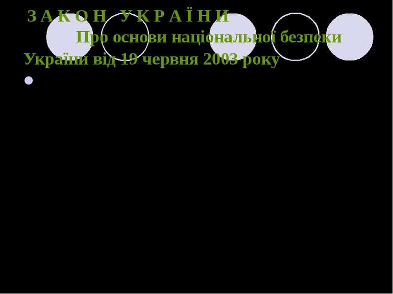 ЗАКОН УКРАЇНИ Про основи національної безпеки України від 19 червня...