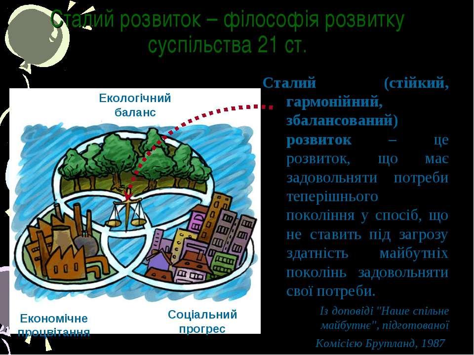 Сталий розвиток – філософія розвитку суспільства 21 ст. Сталий (стійкий, гарм...