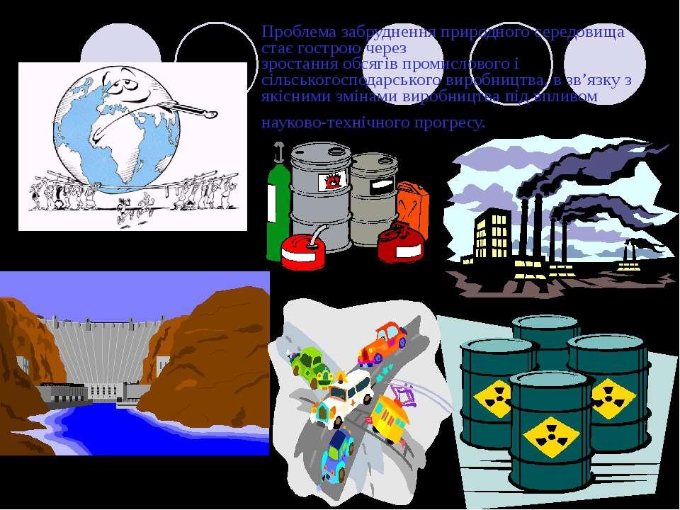 Проблема забруднення природного середовища стає гострою через зростання обсяг...