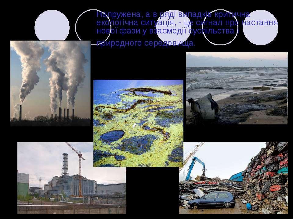 Напружена, а в ряді випадків критична екологічна ситуація, - це сигнал про на...