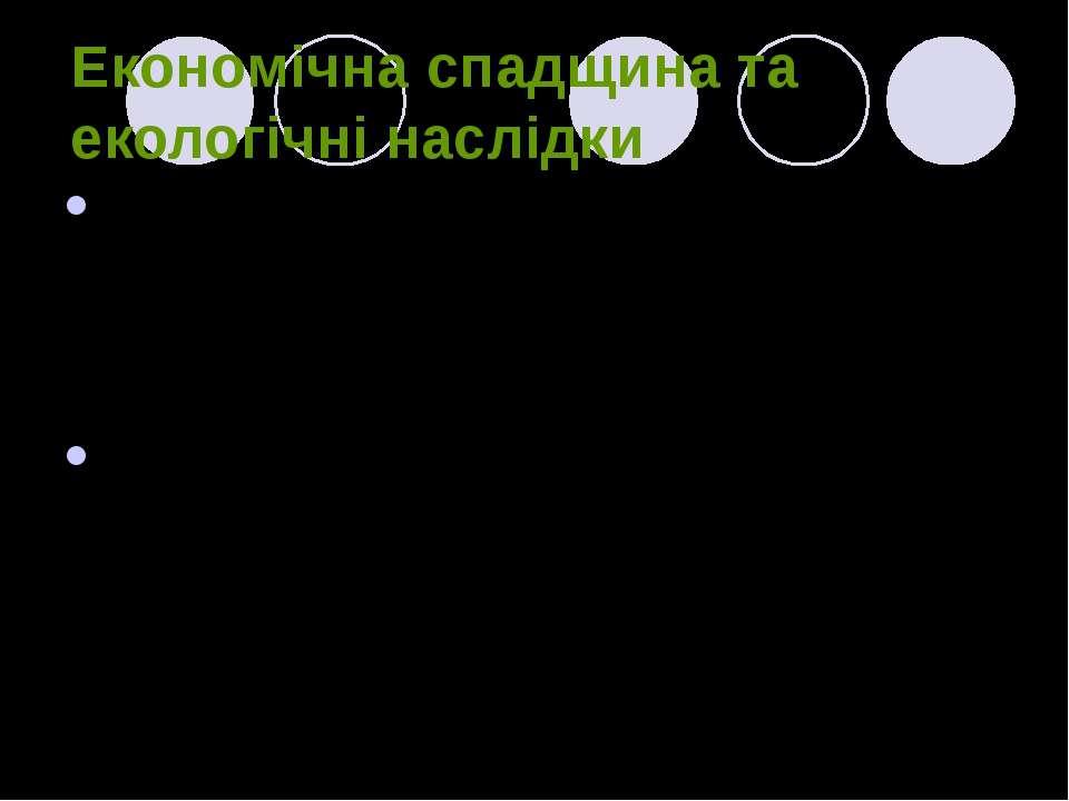 Економічна спадщина та екологічні наслідки Стан України на час отримання неза...