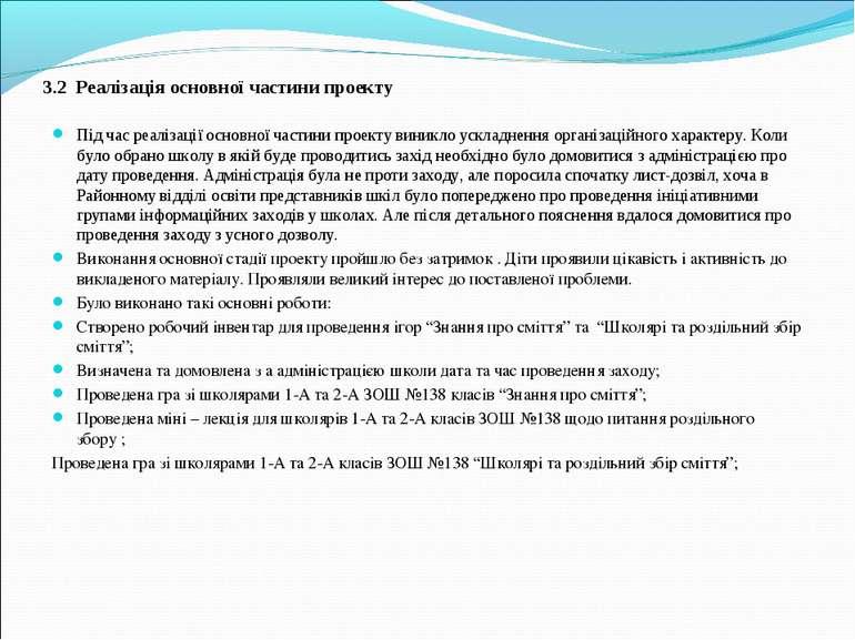 3.2 Реалізація основної частини проекту Під час реалізації основної частини п...