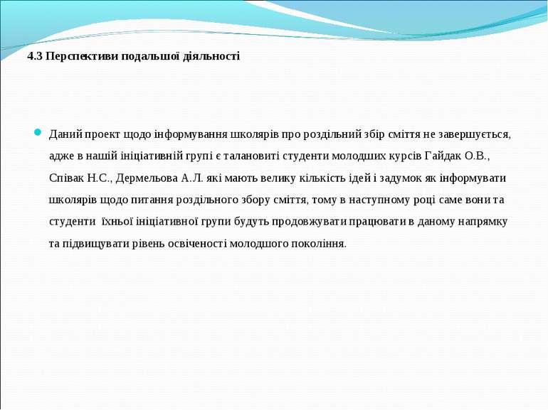 4.3 Перспективи подальшої діяльності Даний проект щодо інформування школярів ...