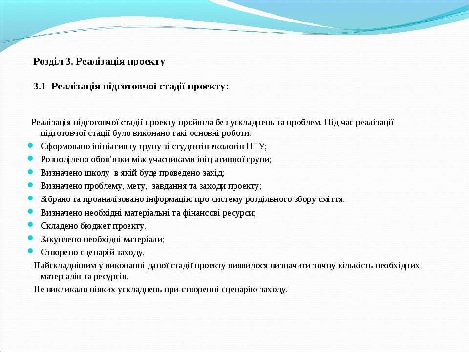 Розділ 3. Реалізація проекту  3.1 Реалізація підготовчої стадії проекту: Реа...