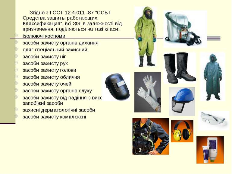 """Згідно з ГОСТ 12.4.011 -87 """"ССБТ Средства защиты работающих. Классификация"""", ..."""