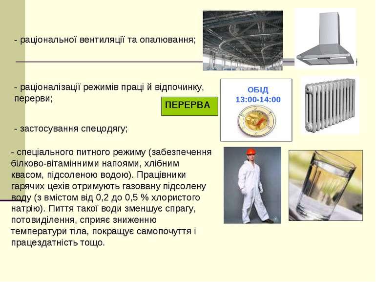 - раціональної вентиляції та опалювання; - раціоналізації режимів праці й від...