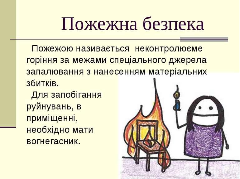 Пожежна безпека Пожежою називається неконтролюєме горіння за межами спеціальн...