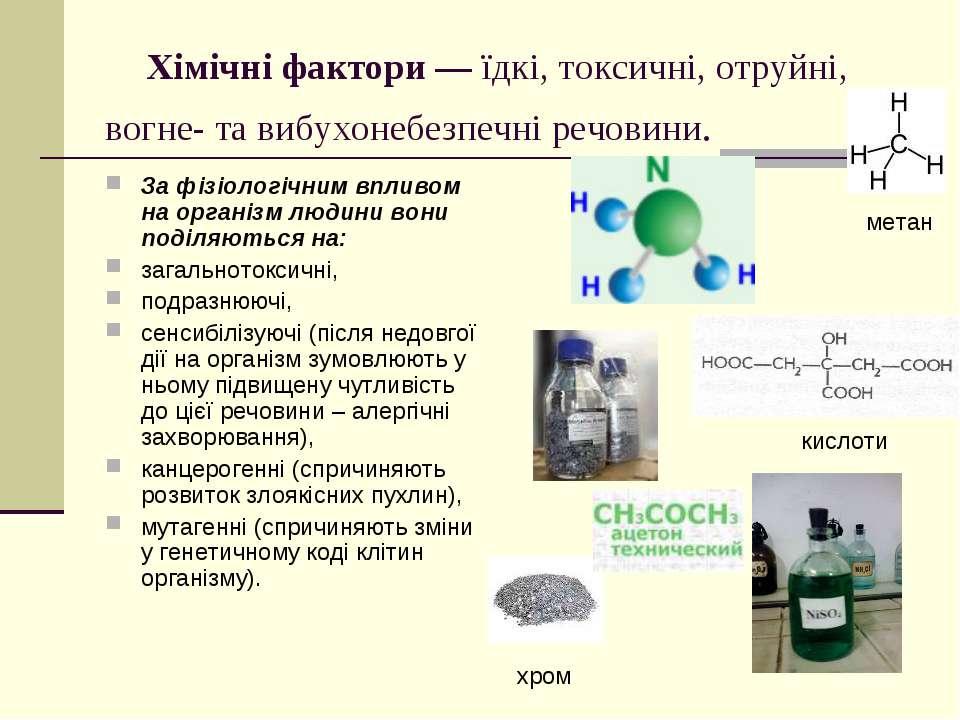 Хімічні фактори — їдкі, токсичні, отруйні, вогне- та вибухонебезпечні реч...