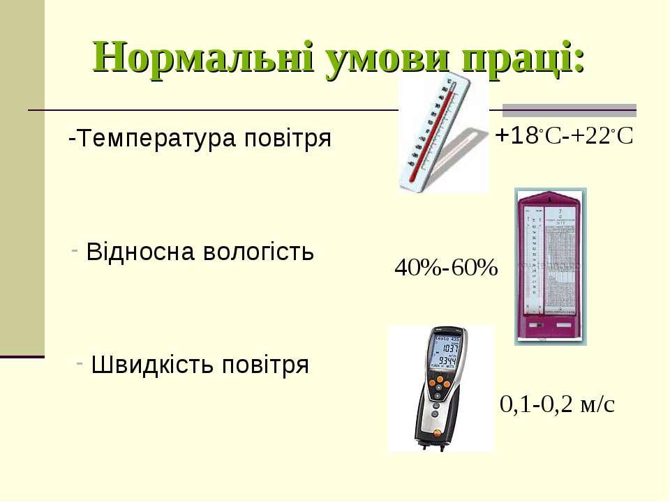 Нормальні умови праці: -Температура повітря Відносна вологість Швидкість пові...