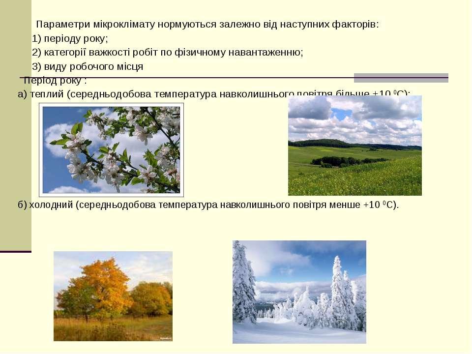 Параметри мікроклімату нормуються залежно від наступних факторів: 1) періоду ...